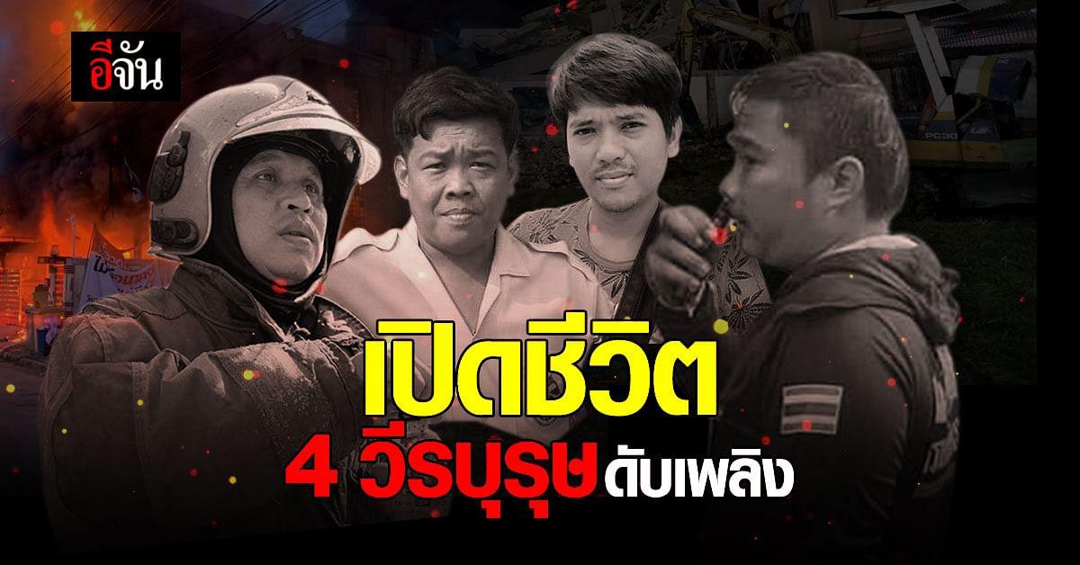 เปิดเรื่องราวชีวิต 4 วีรบุรุษนักดับเพลิง ผู้เสียชีวิต จากเหตุ ตึกถล่ม ในหมู่บ้านกฤษดานคร31