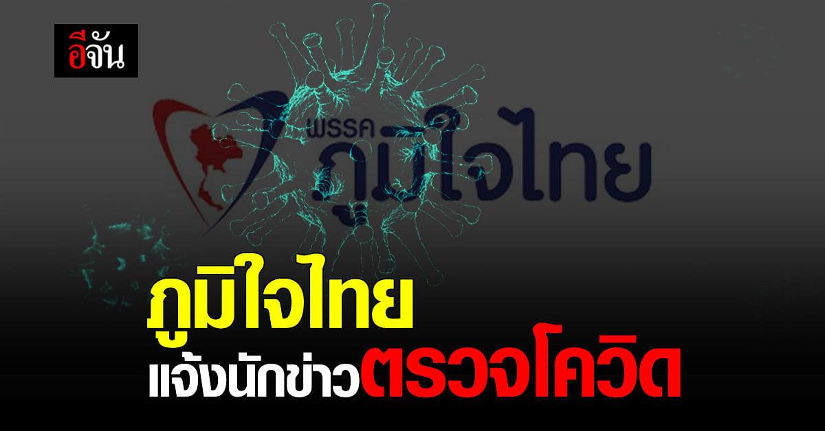 ภูมิใจไทย แจ้งนักข่าว ตรวจโควิด