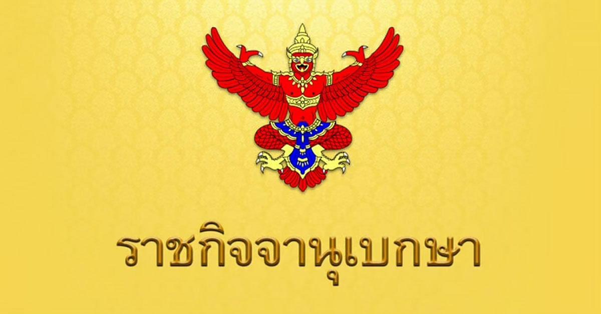 ราชกิจจานุเบกษา ประกาศ อำนาจของรัฐมนตรี เป็น อำนาจหน้าที่ ของ นายกรัฐมนตรี