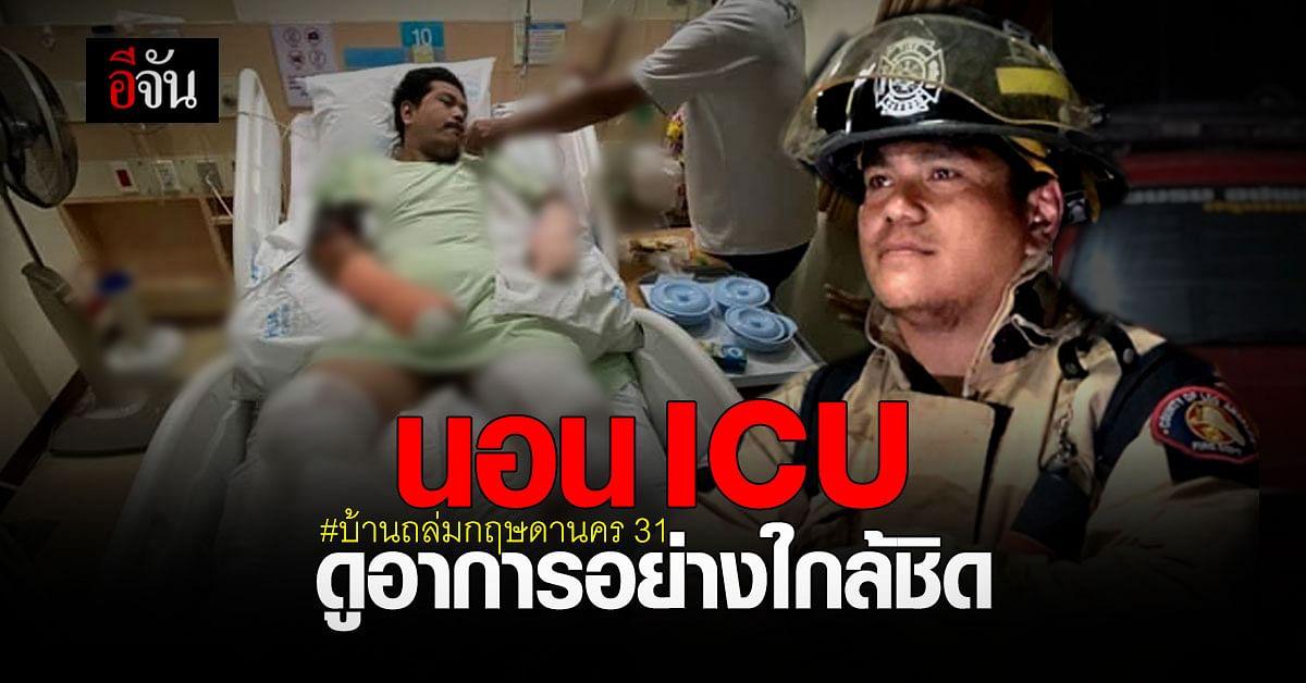 แอม อปพร. เขตบางรัก เจ็บหนัก นอน ICU ดูอาการ เผย นาทีเฉียดตาย เหตุ บ้านถล่ม กฤษดานคร 31