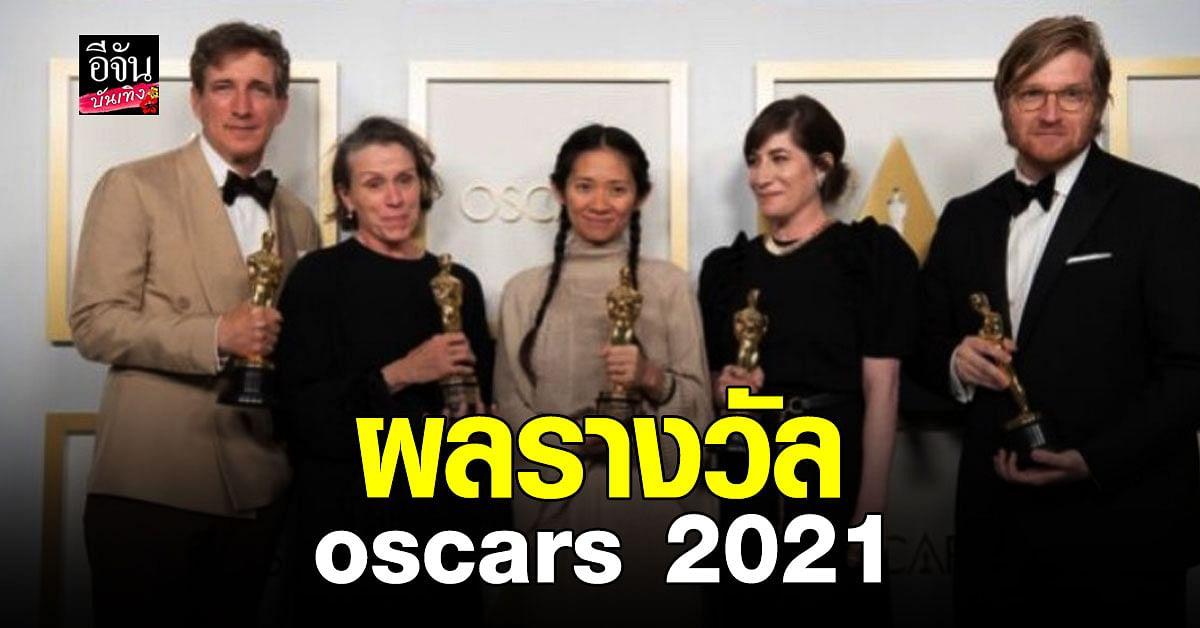 ผลรางวัล oscars 2021เรื่อง Nomadland คว้ารางวัล ภาพยนตร์ยอดเยี่ยม