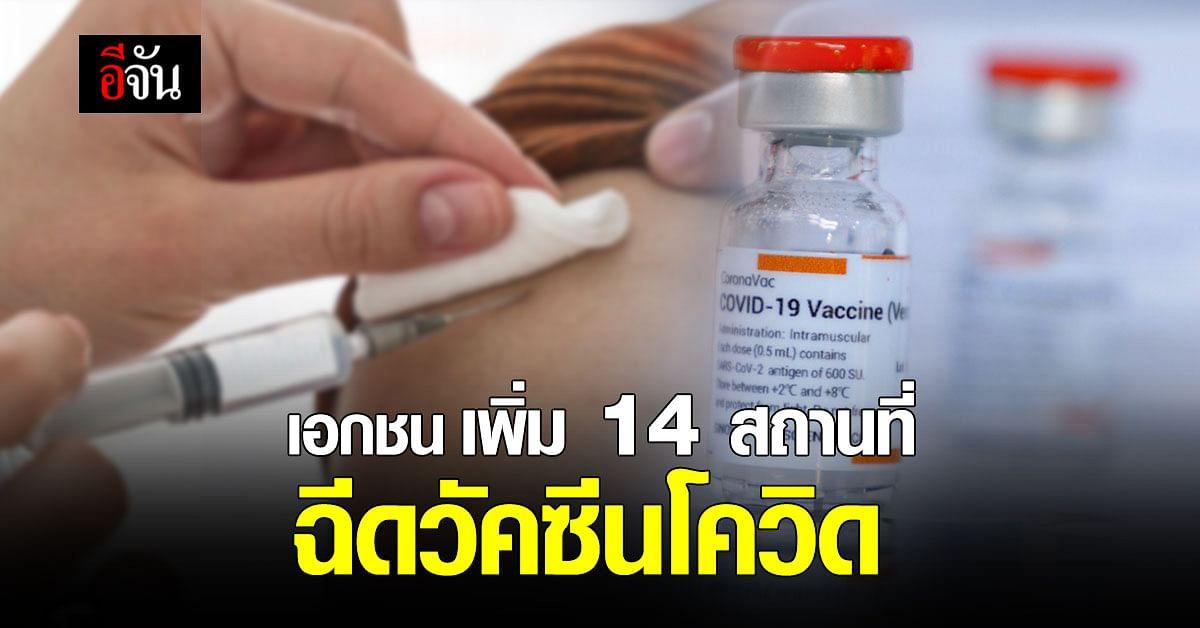 เช็กเลย 14 สถานที่ใน กทม. บริการ ฉีดวัคซีนโควิด นอกโรงพยาบาล