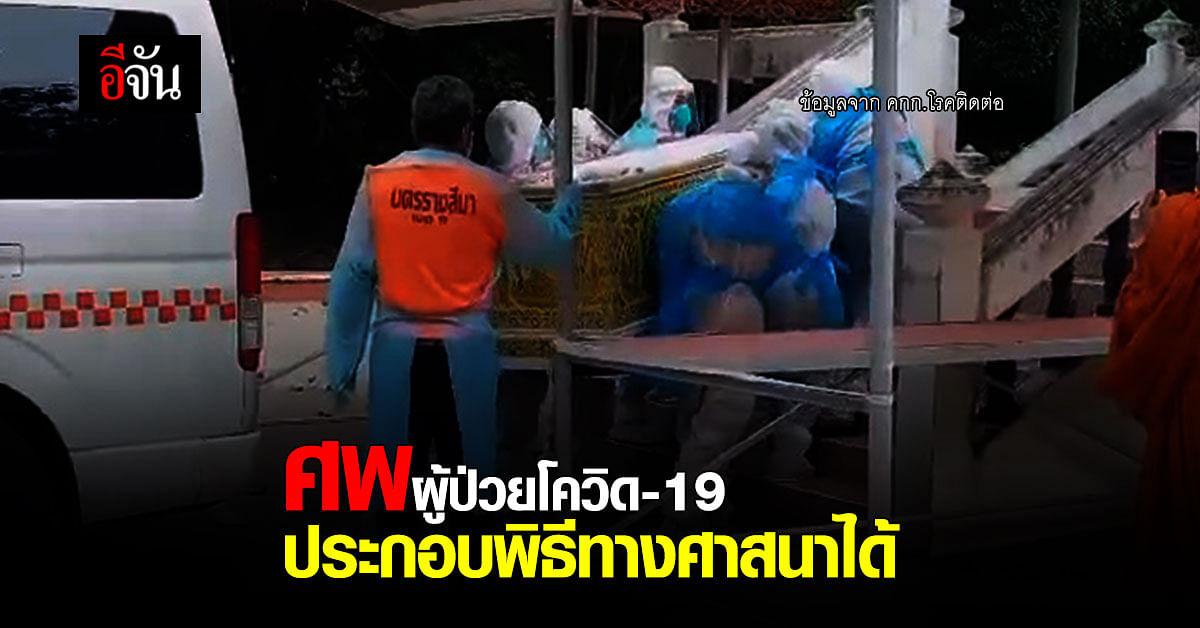 คณะกรรมการโรคติดต่อ ขอ สำนักพระพุทธ ทำความเข้าใจ วัดทั่วไทย ศพผู้ป่วยโควิด ทำพิธีทางศาสนาได้