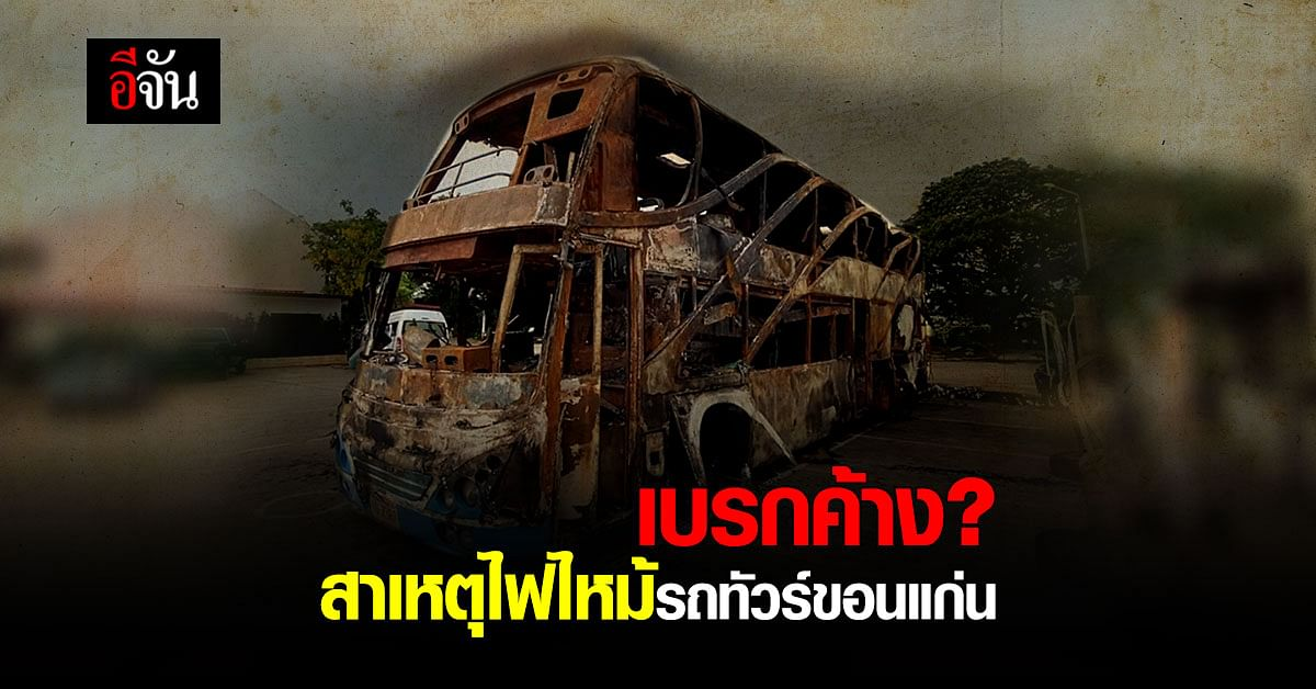 ตร. เผยสาเหตุ ไฟไหม้รถทัวร์ขอนแก่น เกิดจากเบรกค้าง?