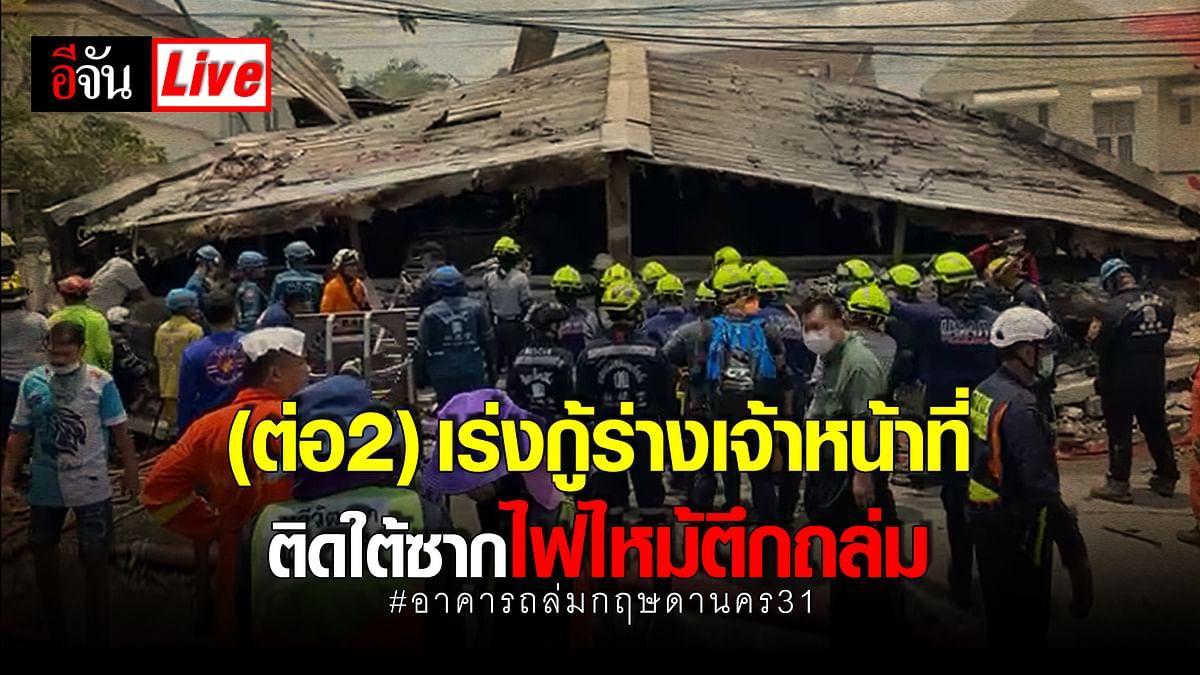 (Video) Live (ต่อ2) ด่วน!!! เร่งกู้ร่าง เจ้าหน้าที่ติดใต้ซาก ไฟไหม้ตึกถล่ม