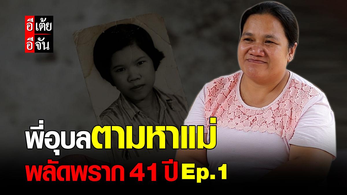 (Video) พี่อุบลตามหาแม่ พลัดพราก 41 ปี Ep.1