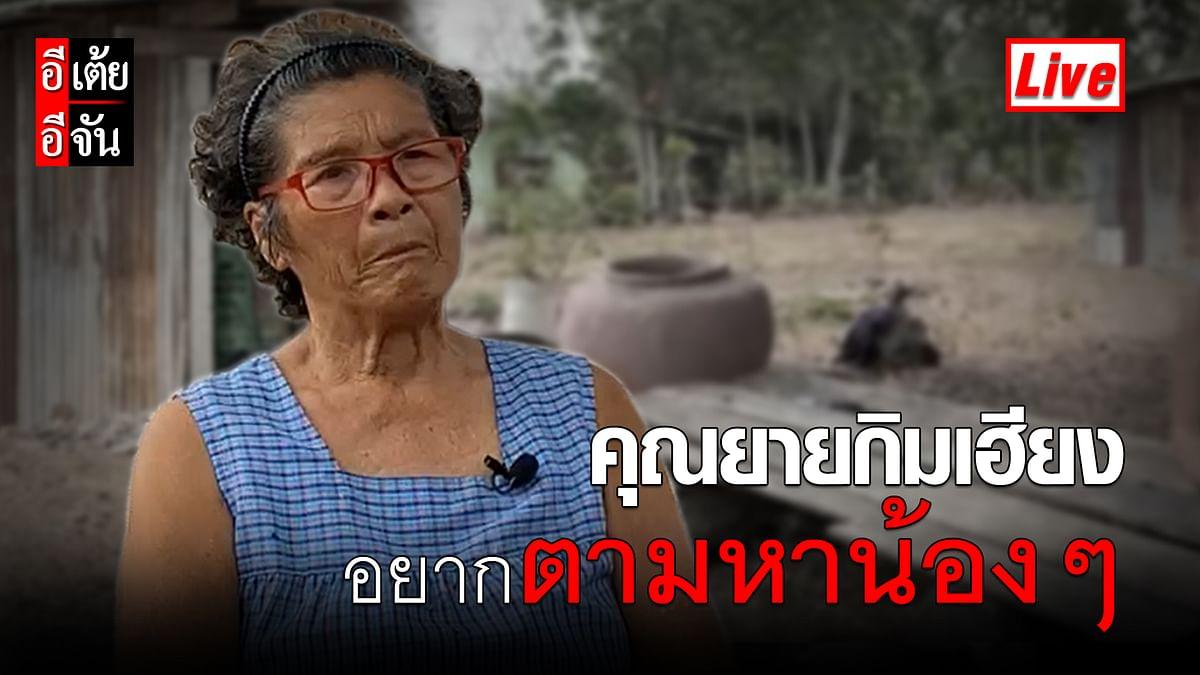 (Video) Live (ต่อ) ตามหาน้องๆ ให้คุณยายกิมเฮียง พลัดพราก 58 ปี