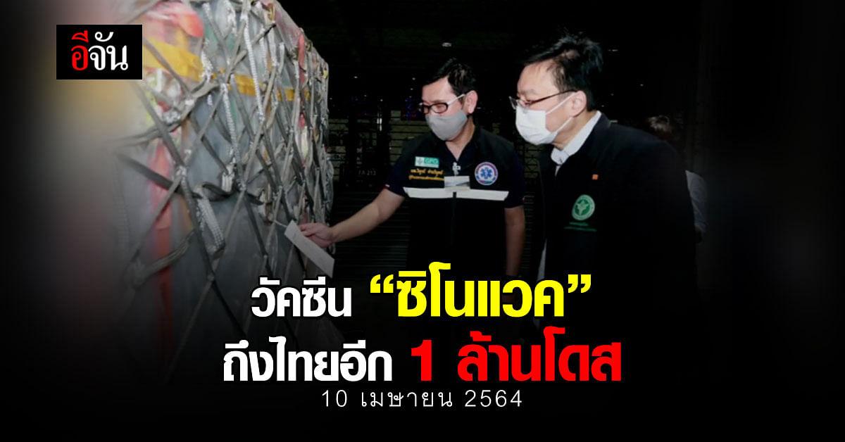 """สธ. เผย วัคซีน """"ซิโนแวค"""" ถึงไทยอีก 1 ล้านโดส"""