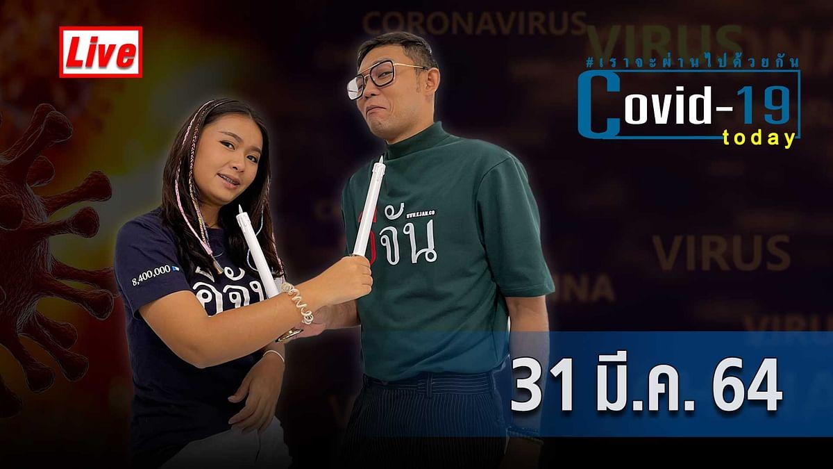(Video) COVID today กับอีจัน วันพุธ ที่ 31 มีนาคม 2564