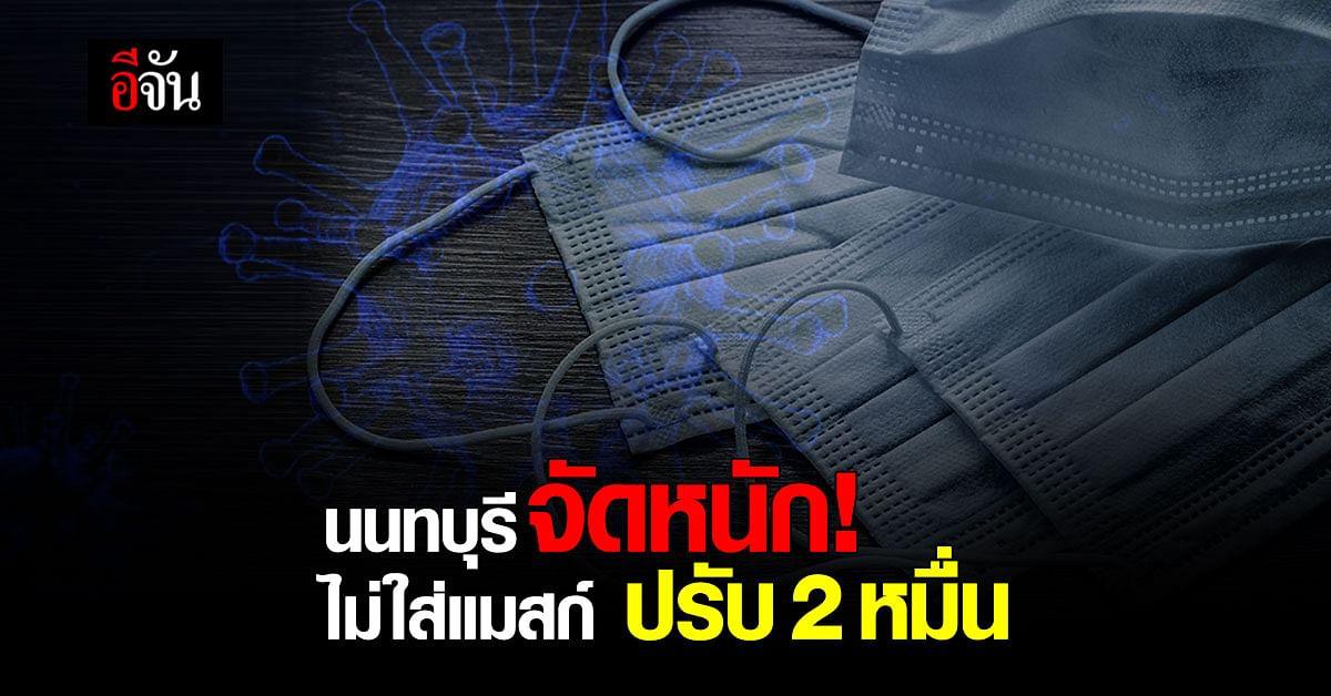 ยาแรงงงง!  นนทบุรี ประกาศ ฝ่าฝืนไม่สวมหน้ากากอนามัย ปรับ 2 หมื่น