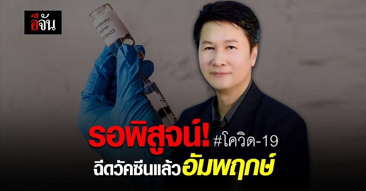 ไม่ยืนยัน ปม ฉีดวัคซีน Sinovac แล้วเป็นอัมพฤกษ์ แพทย์เร่งหาสาเหตุ