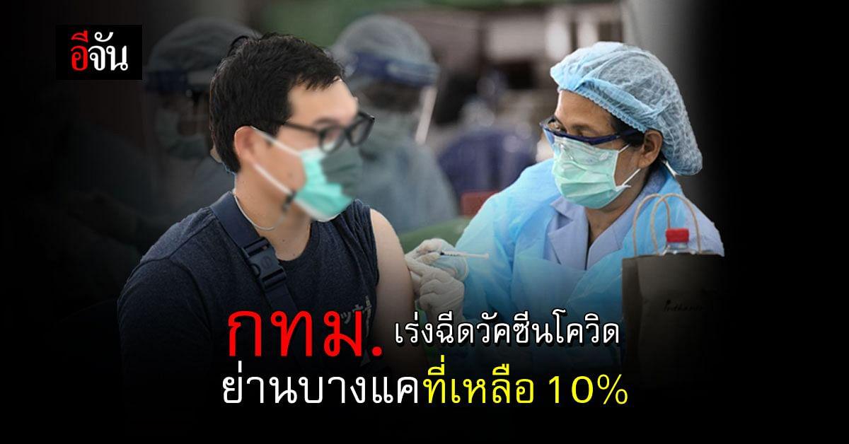 กทม. เร่งฉีดวัคซีนโควิด เข็มแรก ย่านบางแคที่เหลือ 10%