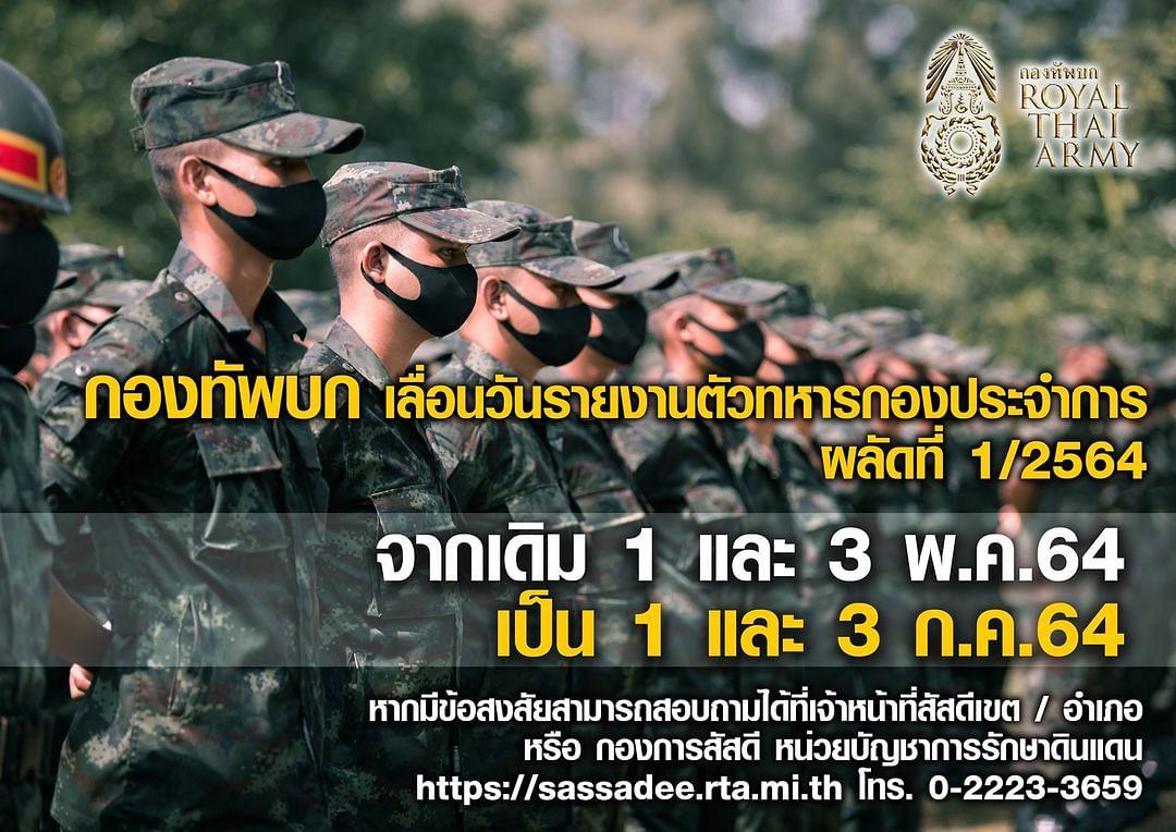 ประกาศเลื่อนวันรายงานตัวทหารกองประจำการ