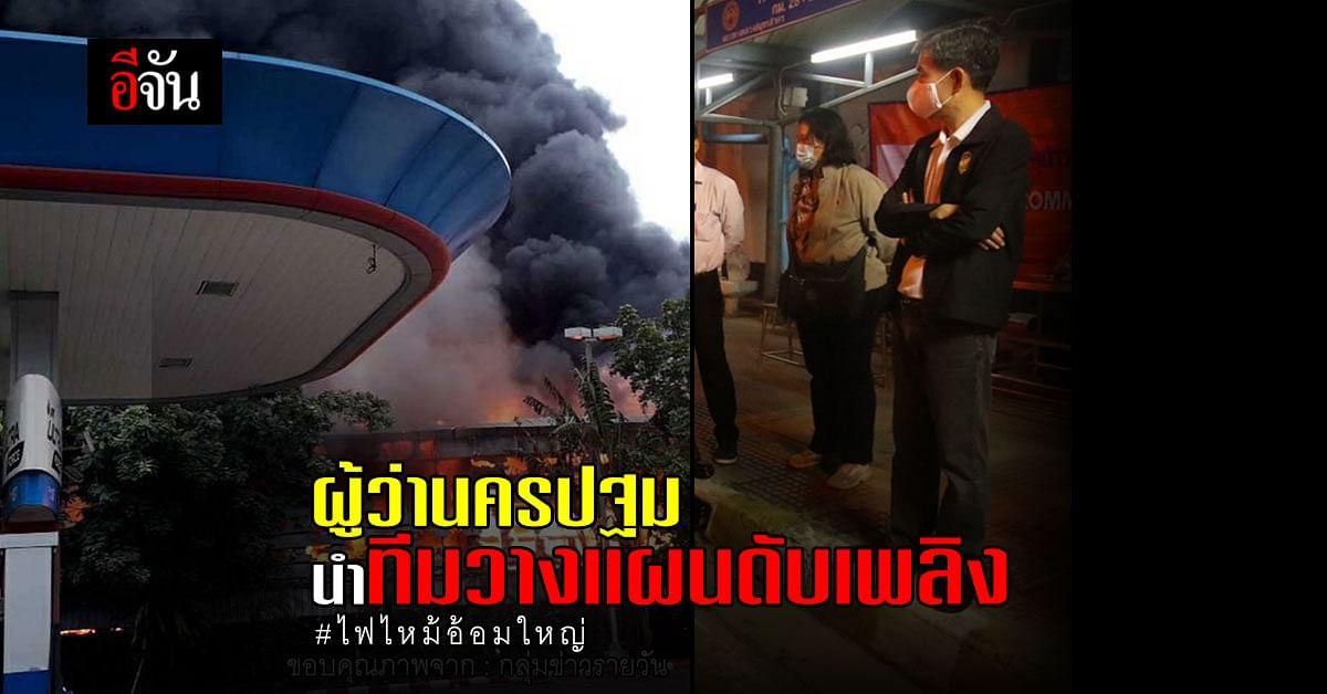 อัลบั้มภาพ ผู้ว่าฯ นครปฐม นำทีมวางเเผนดับเพลิง @อ้อมใหญ่