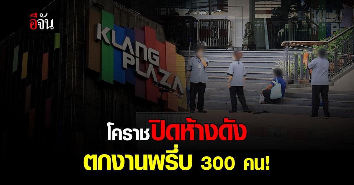 แบกไม่ไหว ปิดตำนาน! ห้างดัง คลังพลาซ่า เมืองย่าโม พนักงานตกงาน 300 คน