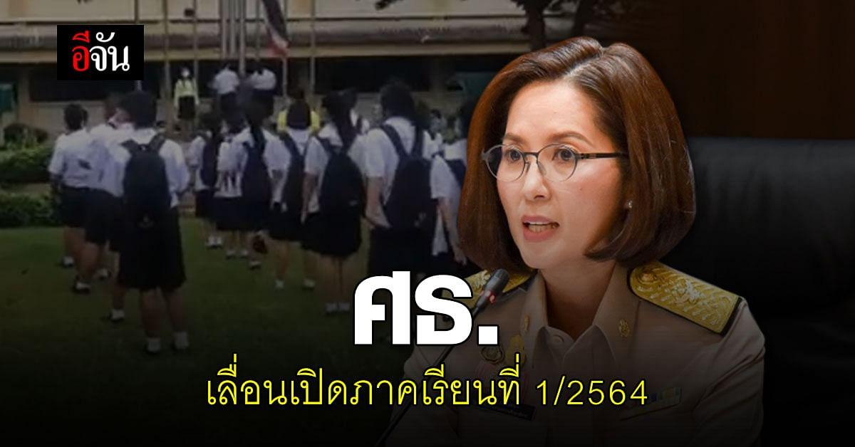 กระทรวงศึกษาธิการ เลื่อนเปิดภาคเรียน เป็นวันที่ 1 มิถุนายน 2564