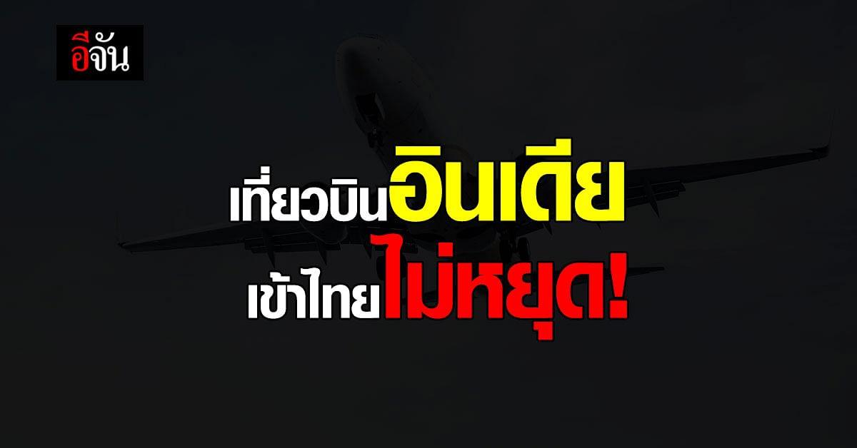โซเชียลสงสัย ศบค.รายงานสถานการณ์โควิด เที่ยวบินอินเดีย ยังเข้าไทย?