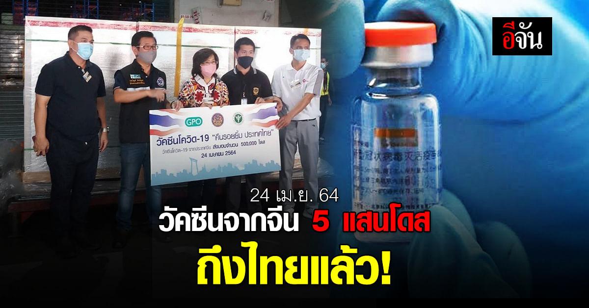 24 เม.ย.2564  วัคซีนซิโนแวค จากประเทศจีนอีก  5 แสนโดส ถึงประเทศไทยแล้ว