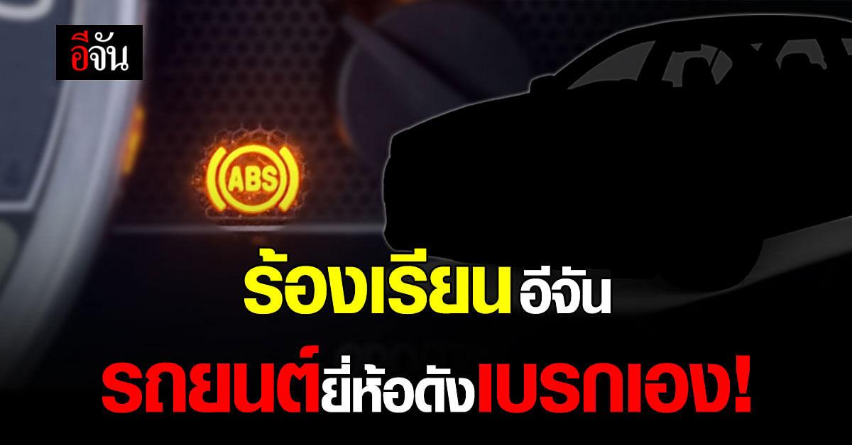 ตัวแทนผู้เสียหาย ร้องเรียนอีจัน รถยนต์ยี่ห้อดัง ระบบเบรก ABS มีปัญหา