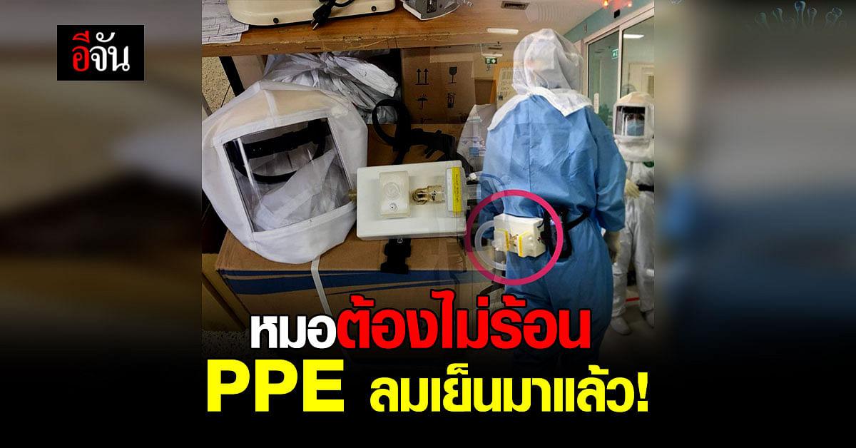 หมอต้องไม่ร้อน  PPE ลมเย็นมาแล้ว!