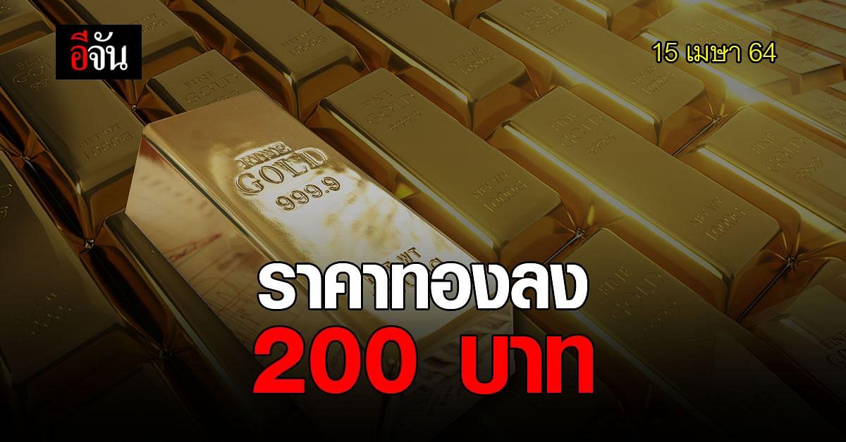 ราคาทองวันนี้ ( 15 เม.ย. ) เปิดตลาด ปรับลง 200 บาท รูปพรรณ ขายออก 26,300 บาท