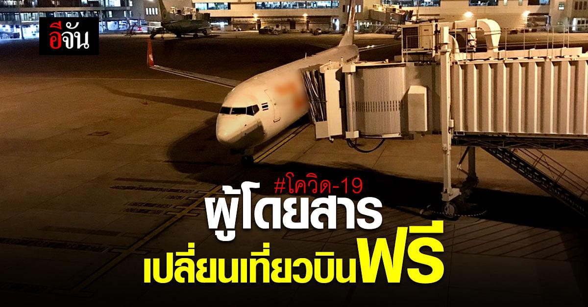 สำนักงานการบินพลเรือนแห่งประเทศไทย ออก มาตรการดูแลผู้โดยสาร สายการบิน ช่วง โควิด