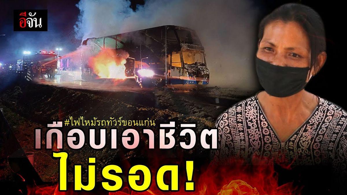 (Video) นาทีเฉียดตาย ไฟไหม้รถทัวร์ขอนแก่น
