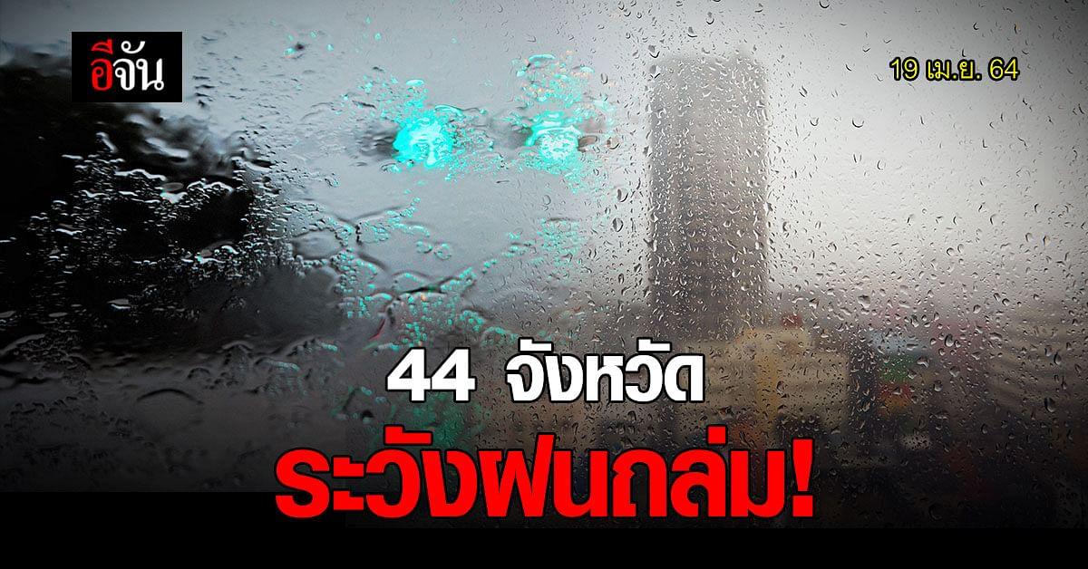กรมอุตุฯ เตือน 44 จังหวัด ยังมีฝน ระวังอันตรายจากพายุฤดูร้อน!