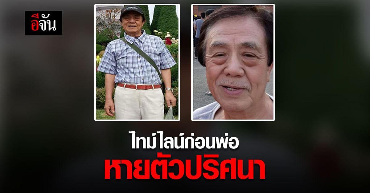 เปิดไทม์ไลน์ พ่อชาวญี่ปุ่นหายตัว ปริศนา 3 ปี
