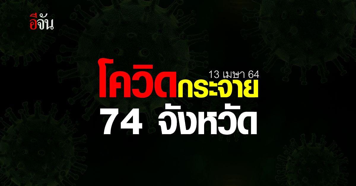 สาธารณสุข เปิดยอดผู้ติดเชื้อโควิด-19 ทั่วประเทศไทย เดือน เมษายน 2564  ทะลุ 5 พันกว่าราย