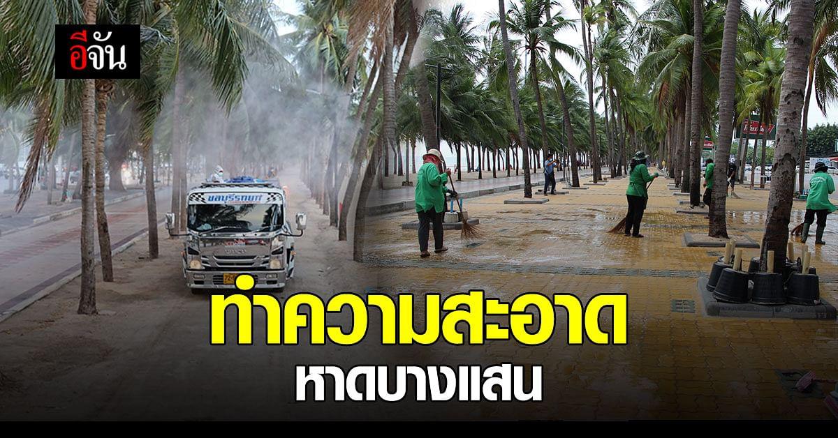 ชายหาดบางแสน ทำความสะอาด ครั้งใหญ่ ป้องกันการแพร่ระบาด โควิด