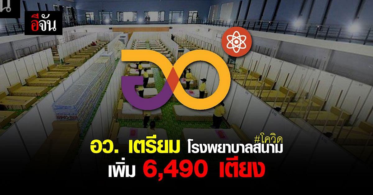 เตรียม โรงพยาบาลสนาม รองรับผู้ป่วยโควิดเพิ่ม 6,490 เตียง