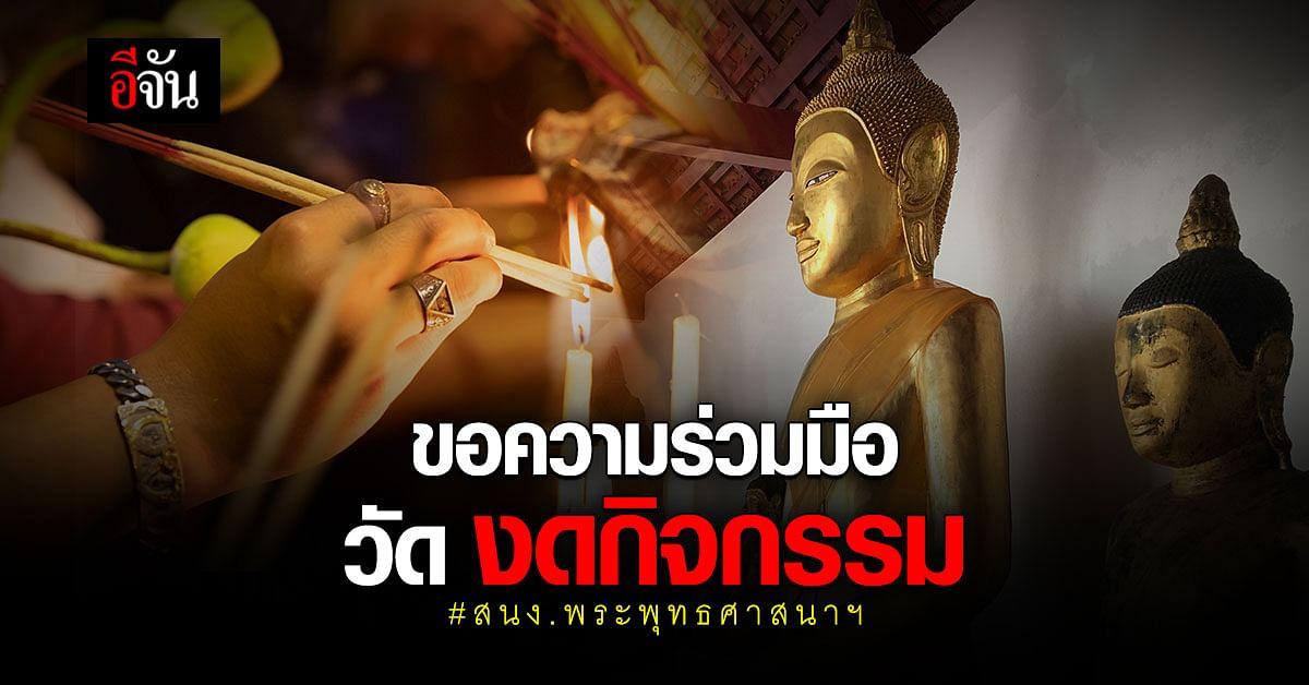 สำนักงานพระพุทธศาสนาแห่งชาติ ขอความร่วมมือ วัด ทั่วประเทศ งดจัดกิจกรรมทุกชนิด ป้องกัน โควิด