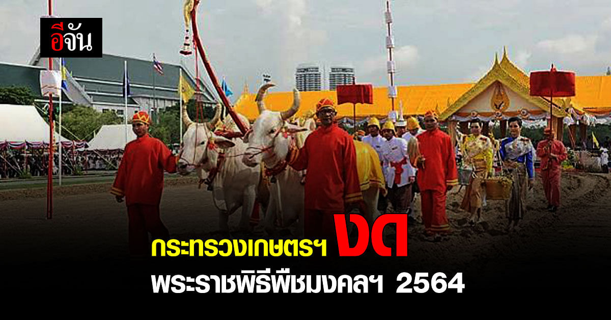 กระทรวงเกษตรฯ งดจัด พระราชพิธีพืชมงคลฯ 2564 ณ ท้องสนามหลวง