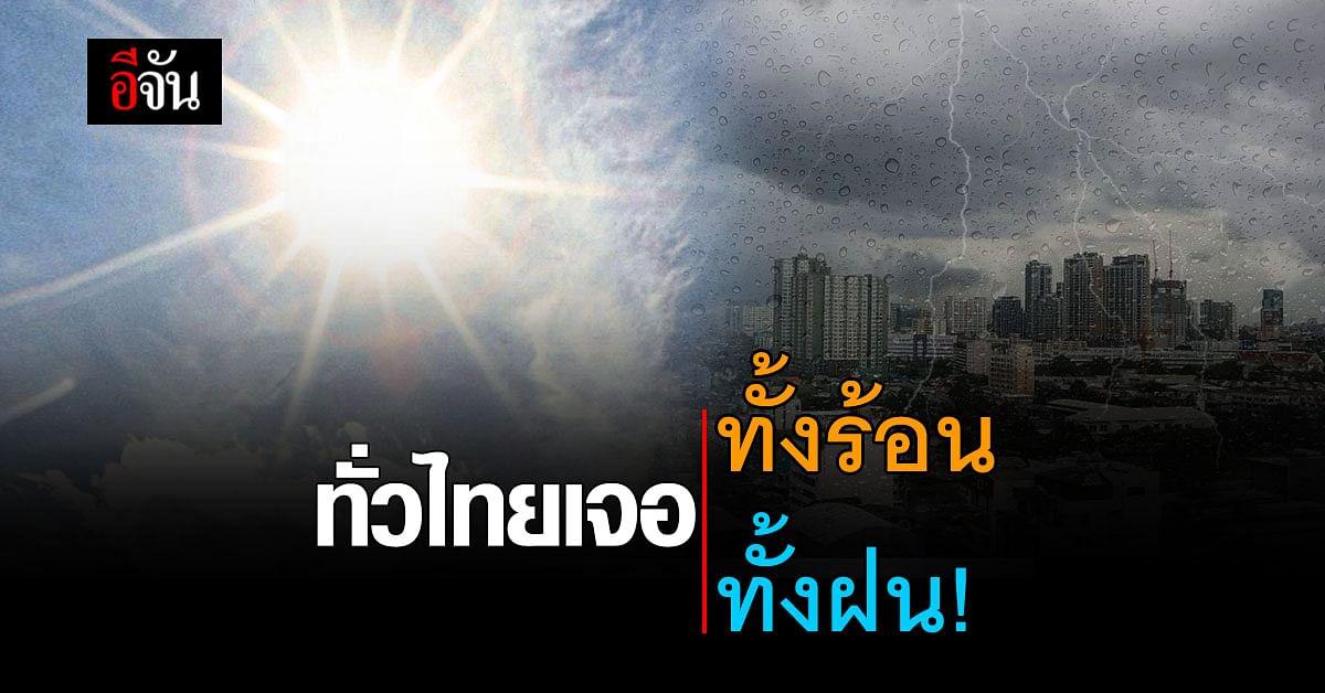 กรมอุตุนิยมวิทยา พยากรณ์อากาศ ทั่วไทย เจอทั้งร้อน ทั้งฝน