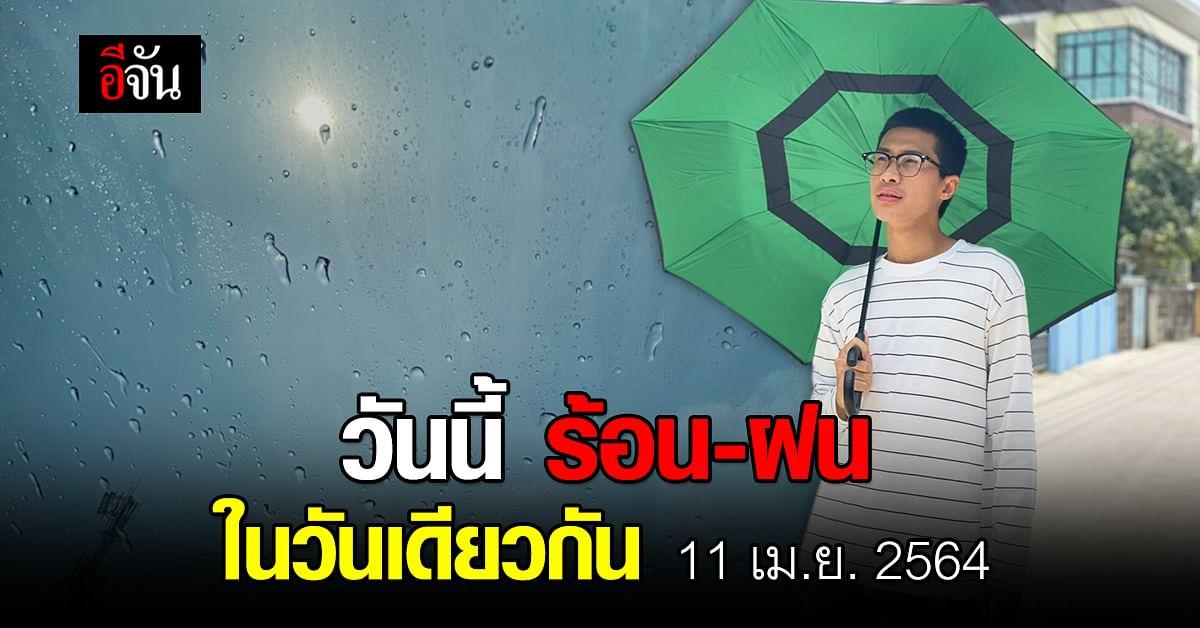 อุตุฯ ประกาศ วันนี้ไทยมีอากาศร้อน และพายุฝนฟ้าคะนองในบางพื้นที่