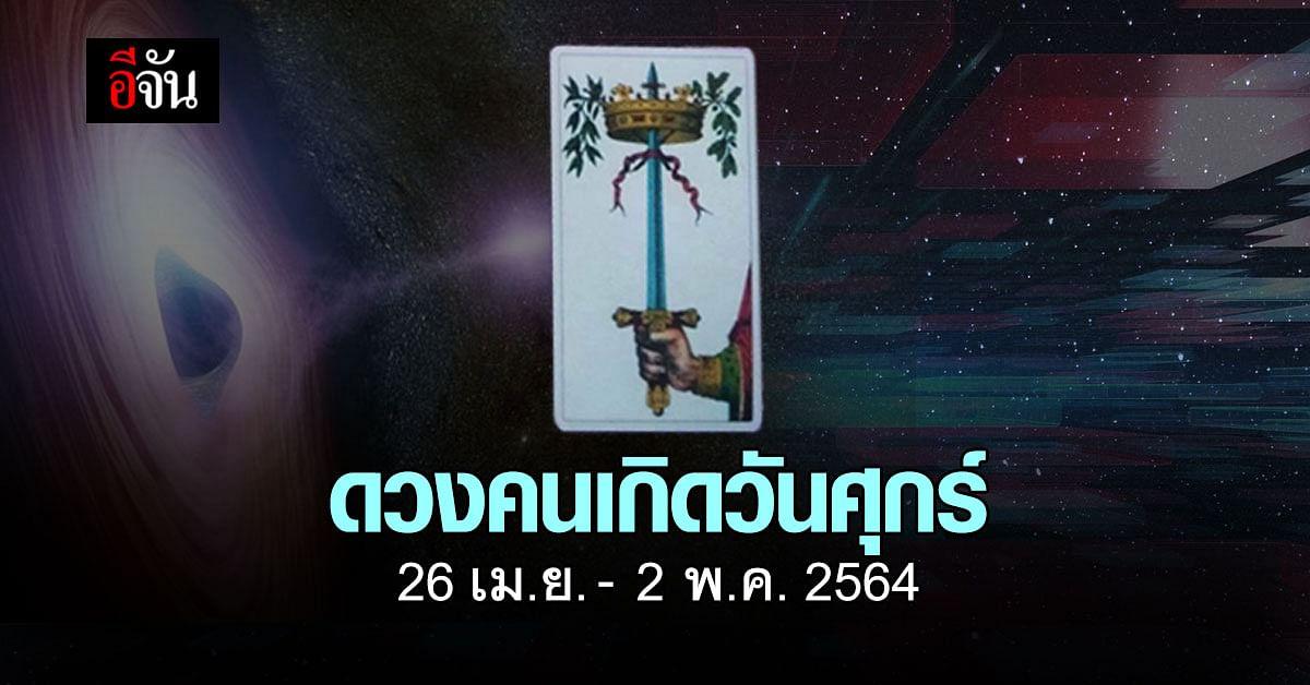 เช็กดวง คนเกิดวันศุกร์ 26 เม.ย.-2 พ.ค. 2564