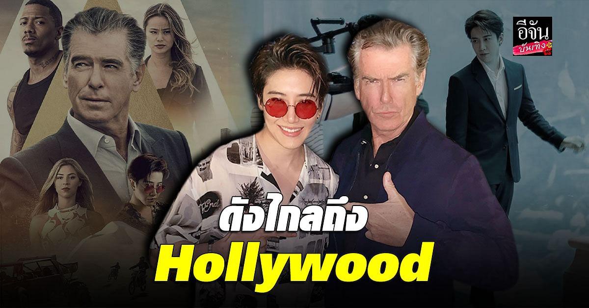 ไมค์ พิรัชต์ ตื่นเต้นหนักมาก ร่วมแสดงภาพยนตร์ Hollywood ครั้งแรกในชีวิต