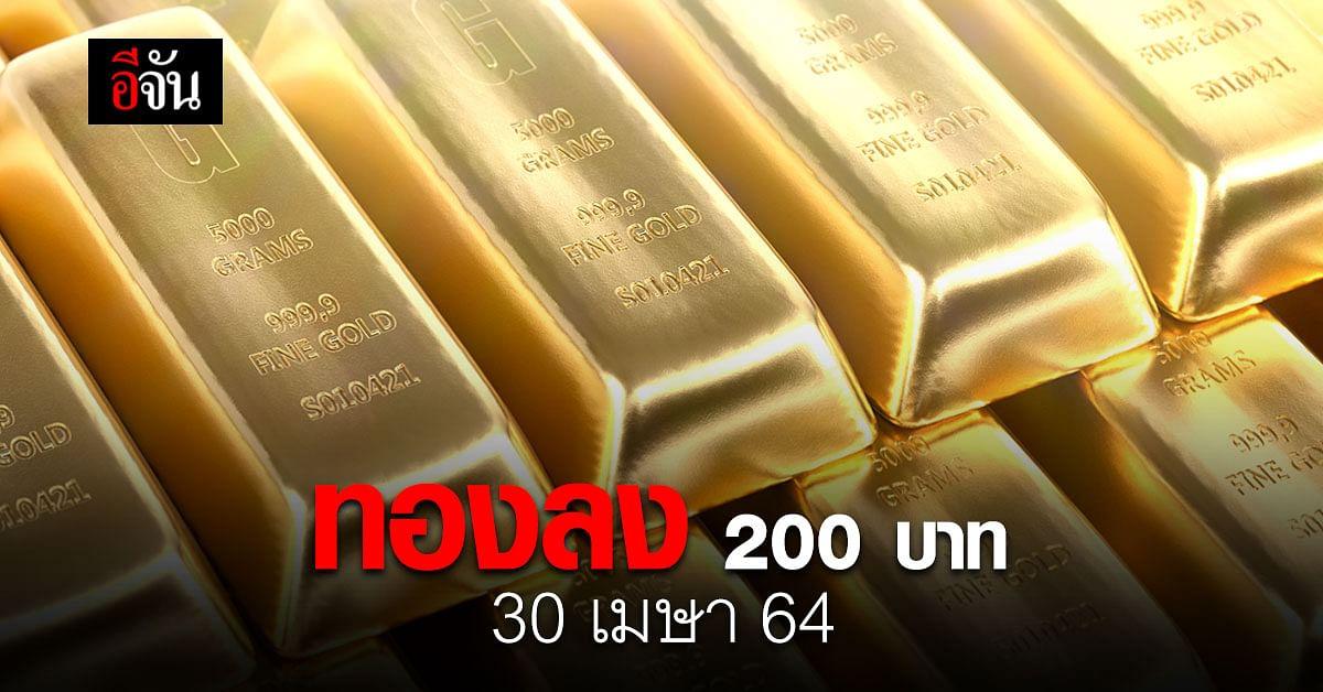 ราคาทองวันนี้ เปิดตลาด ปรับลง รับสิ้นเดือน 200 รูปพรรณ ขายออก 26,600 บาท