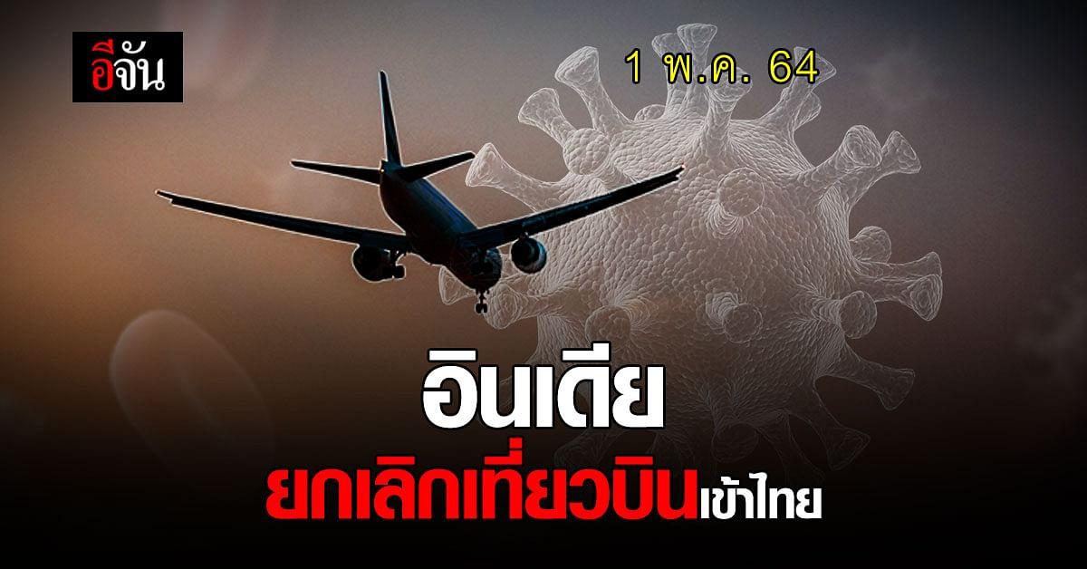 อินเดีย ยกเลิกเที่ยวบินกลับไทย เหตุ คนไทยลงทะเบียนกลับน้อย