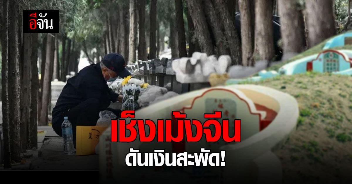 เช็งเม้ง ในจีน ยอดจ่ายออนไลน์ พุ่งแตะ 3.55 ล้านล้านหยวน (17.04 ล้านล้านบาทไทย)