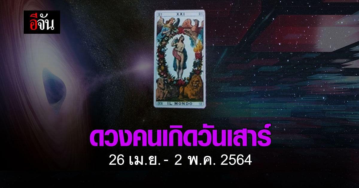 เช็กดวง คนเกิดวันเสาร์ 26 เม.ย.-2 พ.ค. 2564