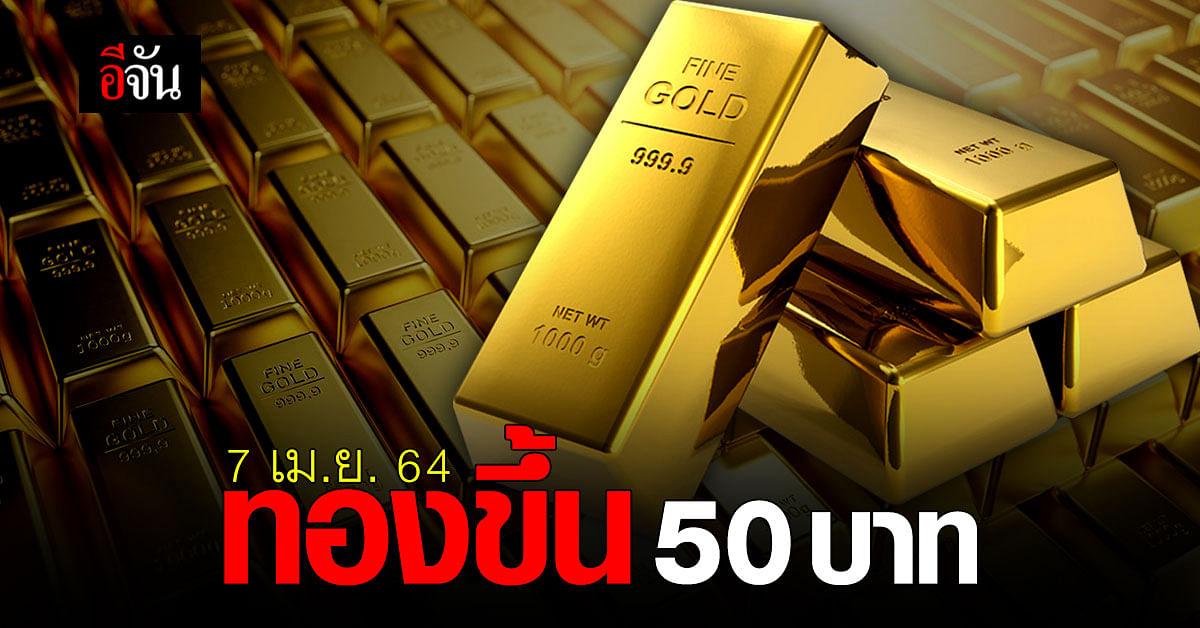 ราคาทองวันนี้ (7 เม.ย. 64) ปรับขึ้น 50 บาท ทองรูปพรรณ ขายออกอยู่ที่ 26,250 บาท