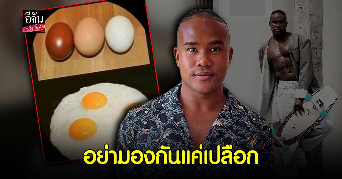รัศมีแข โพสต์ภาพ ข้อคิดจากสีเปลือกไข่ โดนใจ แฟนคลับ แห่กดไลค์