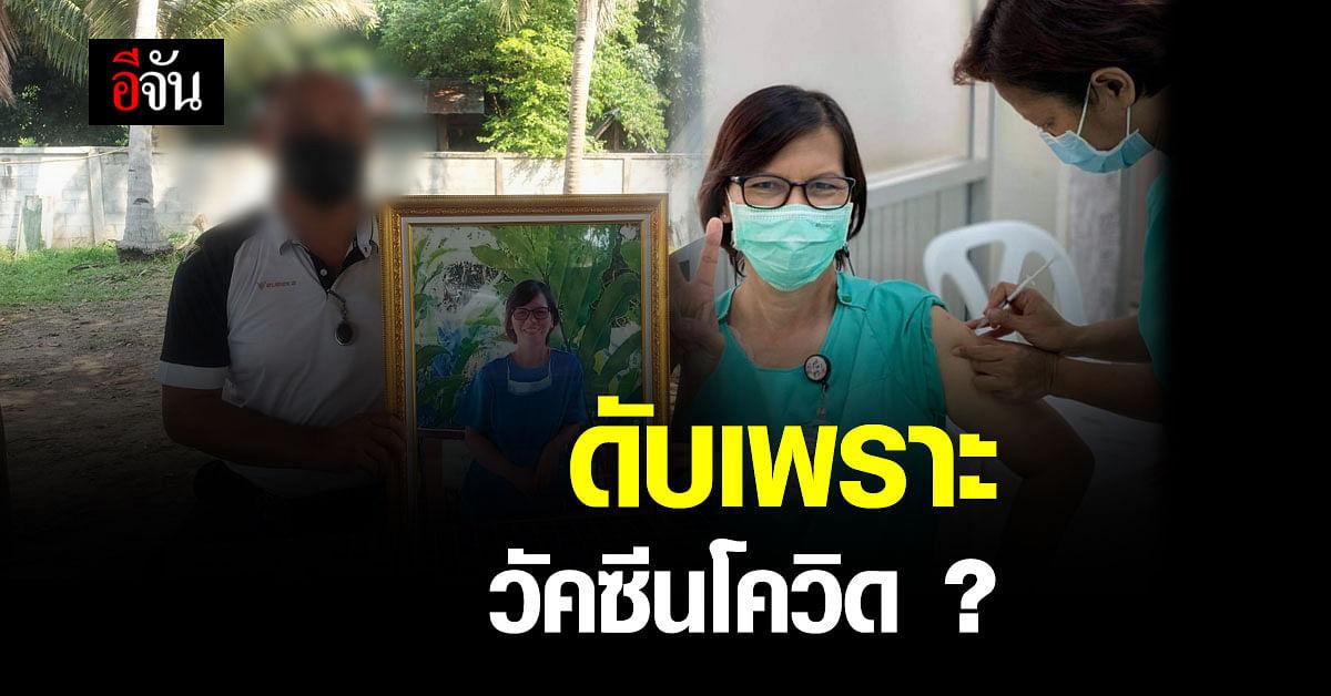พยาบาลตาย หลังฉีดวัคซีน โควิด ญาติคาใจ ผลแถลง