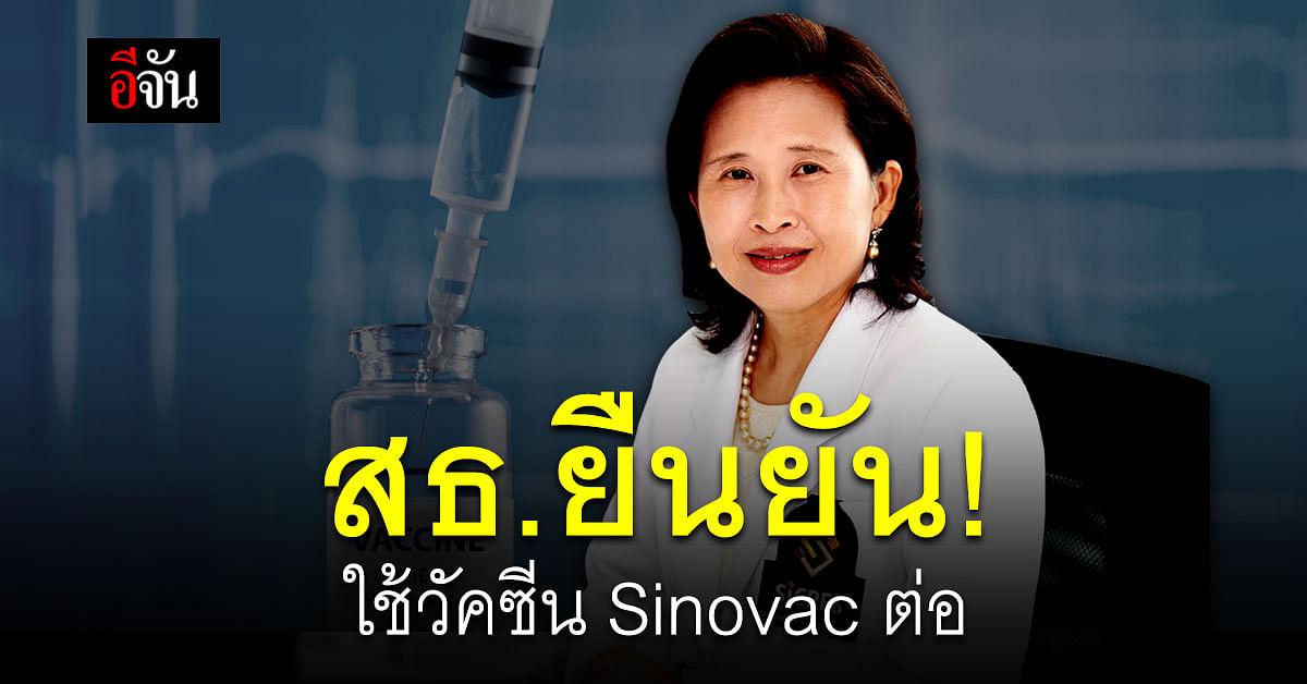 สธ. แถลง ปม เกิดเอฟเฟค หลัง ฉีดวัคซีน Sinovac ยื่นยัน ใช้วัคซีนต่อ
