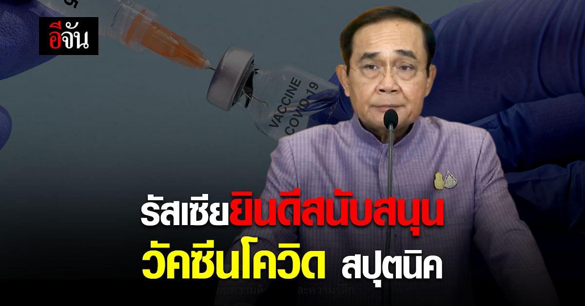 นายกฯ เผย รัสเซีย ยินดีสนับสนุน วัคซีนโควิด สปุตนิค ให้ไทย