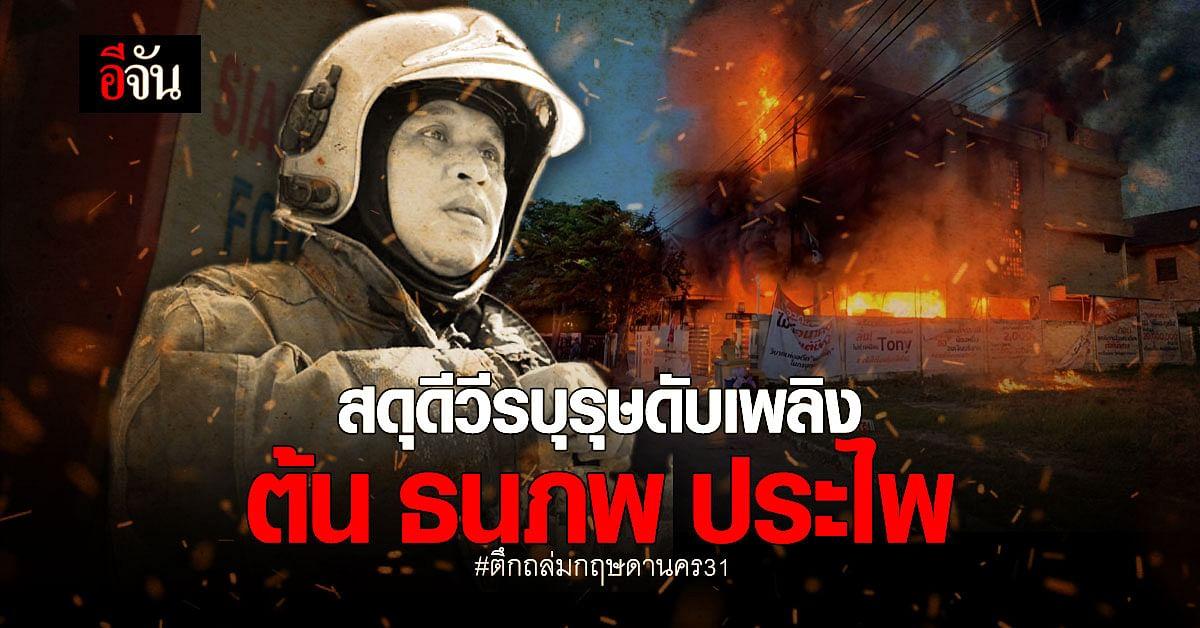 เปิดประวัติ ต้น ธนภพ ประไพ อาสาผู้เสียชีวิตจากเหตุ ตึกถล่ม กฤษดานคร31