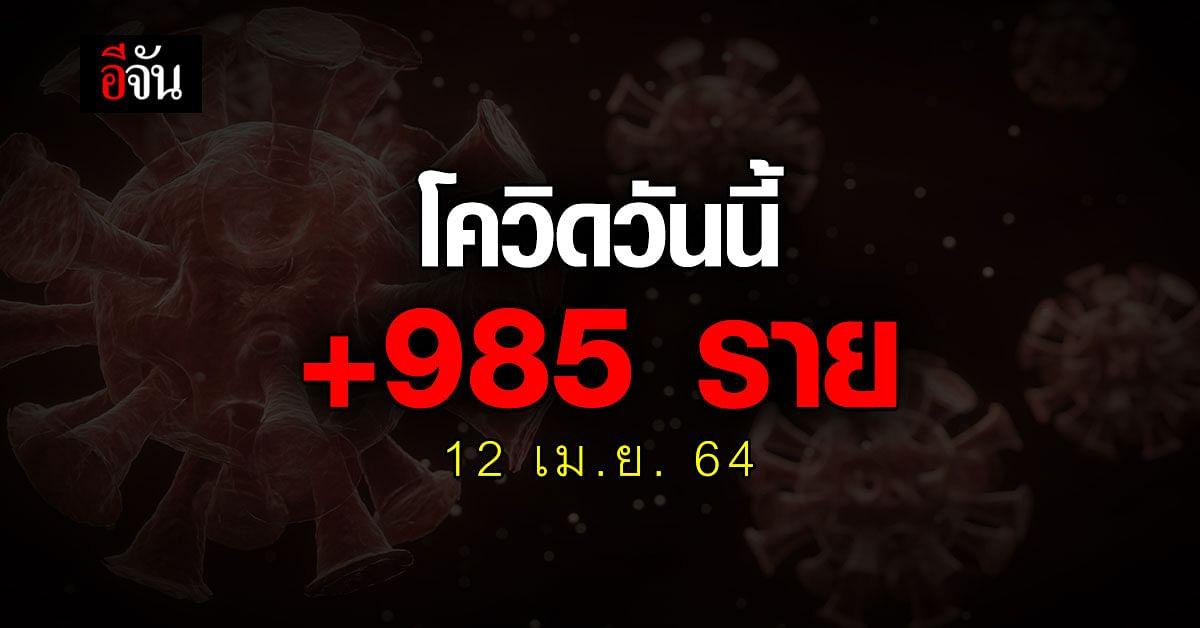 12 เม.ย.64 ยอดโควิดในไทย ติดเพิ่ม 985 ราย