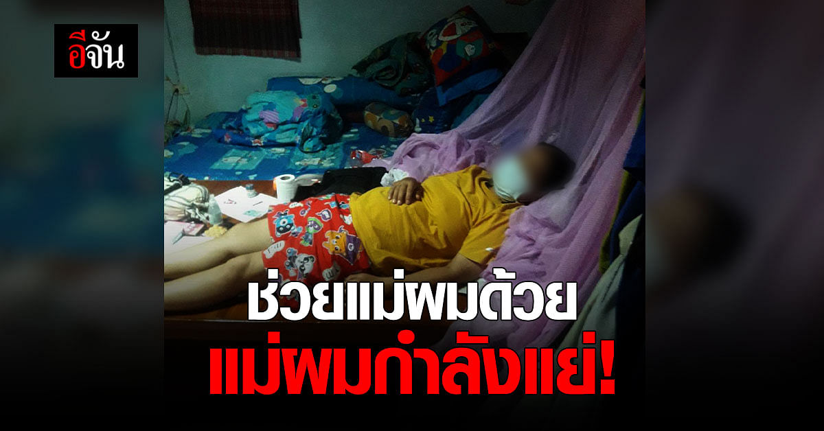 ลูกชายห่วงแม่ 50 ปี ติดโควิด วอนอีจันช่วย หาเตียง อาการเริ่มแย่